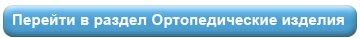 кнопка в раздел ортопед.jpg