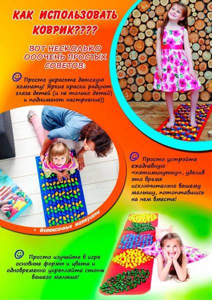 Массажный коврик как пользоваться